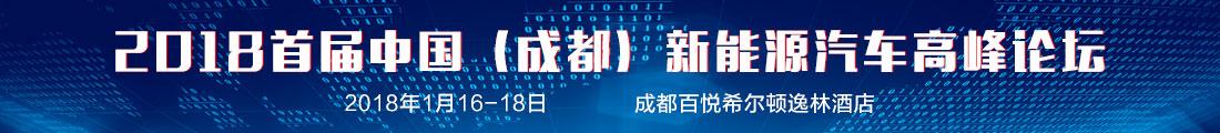 2018第一届中国新能源汽车(成都)高峰论坛