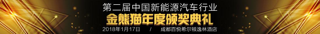 第二届中国新能源汽车动力电池产业技术发展高峰论坛