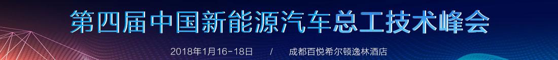 第一届中国新能源汽车产业金融峰会