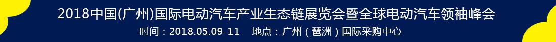 2018中国(广州)国际电动汽车产业生态链展览会