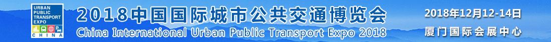 2018中国国际城市公共交通博览会