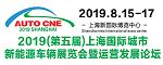 「上海新能源汽车展」Auto Cne上海国际城市新能源车辆展览会暨运营发展论坛