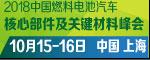 2018中国燃料电池汽车核心部件及关键材料峰会  上海易贸商务发展有限公司
