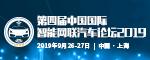 第四届中国国际智能网联汽车论坛