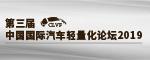 第三届中国国际汽车轻量化论坛