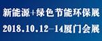 海丝(厦门)国际新能源产业博览会暨高峰论坛