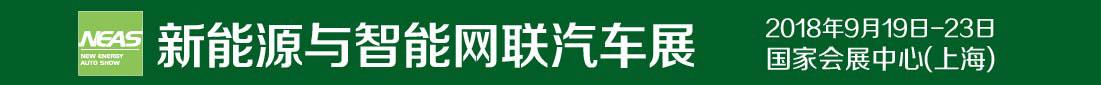 汽车展-中国国际工业博览会 CIIF