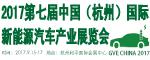 2017中国(杭州)国际新能源汽车产业展