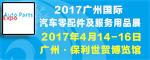 广州(国际)车用空调及冷藏链技术展览会