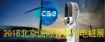2018北京国际充电桩博览会(CSE)