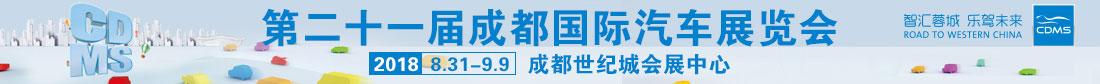 成都车展官方网站