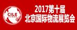 第十届北京国际物流展览会