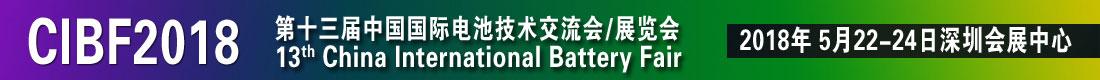 中国国际电池技术交流会/展览会