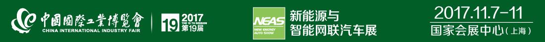 新能源与智能网联汽车展