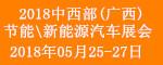 2018中西部(广西)节能、新能源汽车及充电设施博览会- 电动汽车展会,会展