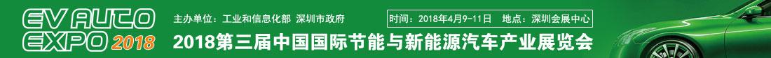 中国国际节能与新能源汽车产业展览会