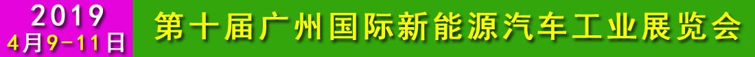 欢迎光临2019第十届广州国际新能源汽车工业展览会官网——NEA 2019,绿色科技、驾驭未来!中国最大新能源车展,广州电动汽车展览会,全球发布首选平台!