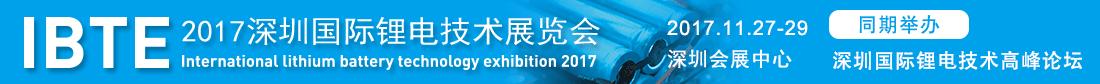 2017深圳国际锂电池技术展览会