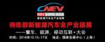 新能源汽车全产业链展