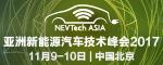 亚洲新能源汽车技术峰会2017