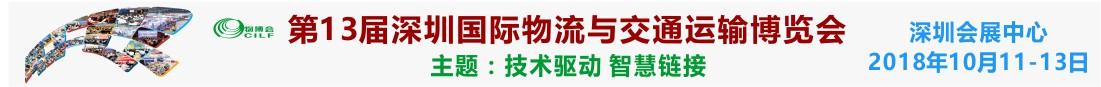 物博会-第13届深圳国际物流与交通运输博览会