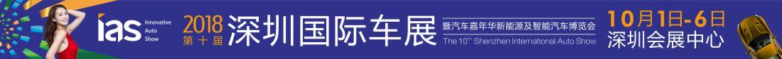 2018深圳国际车展-深圳车展-深圳市联合车展管理有限公司