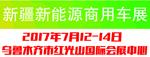 新疆第二届新能源汽车展览会暨首届新疆道路运输车辆及公交车展览会