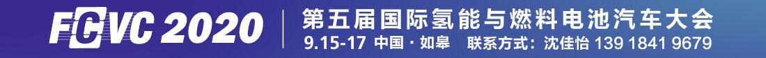 广州新能源大会!