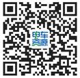 电车资源微信