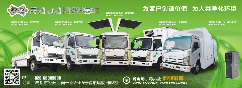 成都雅骏赞助出席第三届中国新能源汽车总工技术峰会