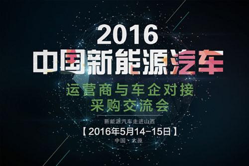 2016中国(山西)新能源汽车运营商与车企对接采购交流会暨电动汽车产业发展论坛