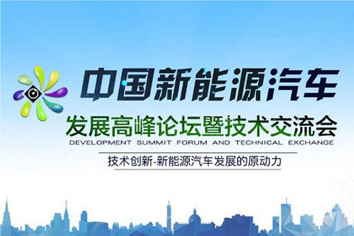 2015中国首届新能源汽车行业发展高峰论坛暨技术交流会