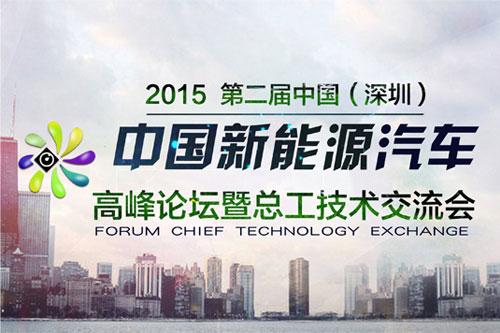 2015第二届中国新能源汽车行业发展高峰论坛暨技术交流会