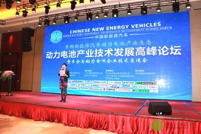 技术为王思想碰撞 动力电池产业技术发展高峰论坛隆重开幕