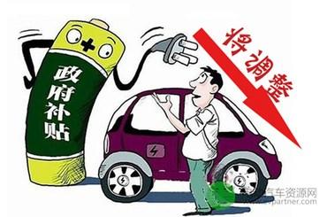 【重磅】疑似新能源汽车补贴政策最新动向 电