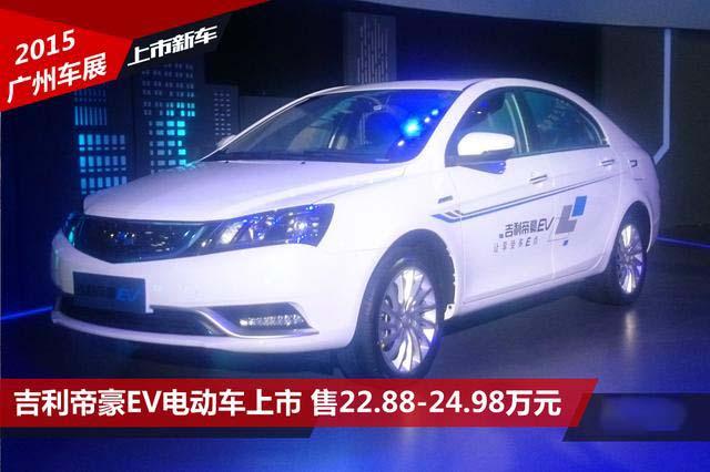 吉利帝豪EV电动车上市 售22.88-24.98万元-广州车展新能源车汇总 自