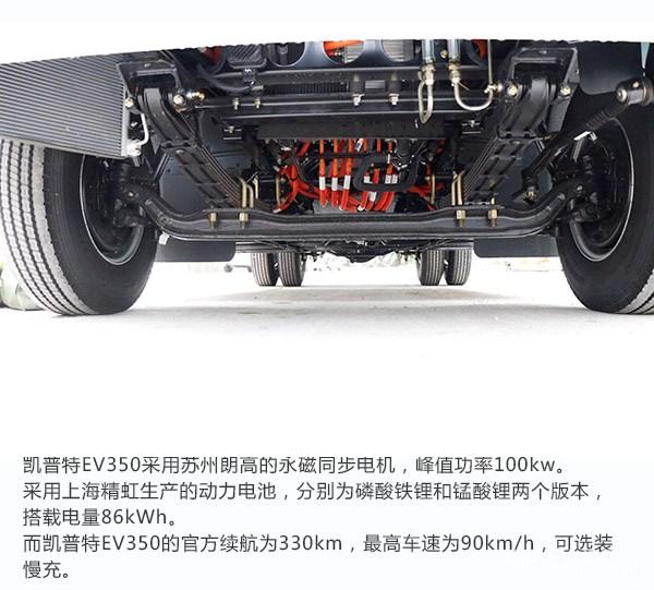 凯普特EV350(精虹版).jpg