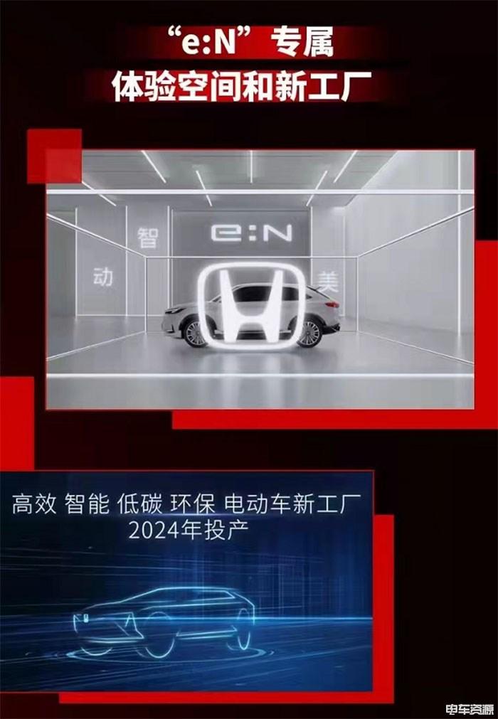 2030年将在中国停止投放燃油车型 本田正式宣布中国市场全面电动化转型